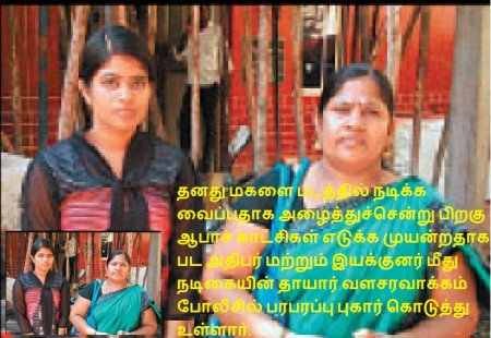 தாயார் புகார் - மகளை வைத்து ஆபாசப்படம் 2014