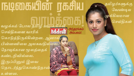 Actress Radhas secret life - Nakkeeran