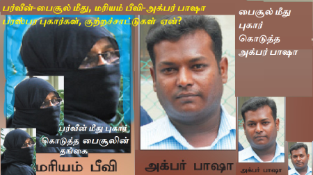 Paisul sister gave complaint against Radha 2013