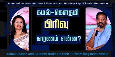 kamal-gautami-break