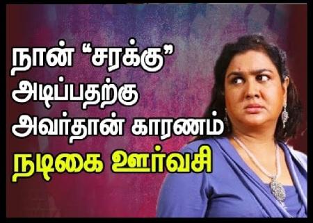 urvasi-actress-blaming-for-her-drinking-habit