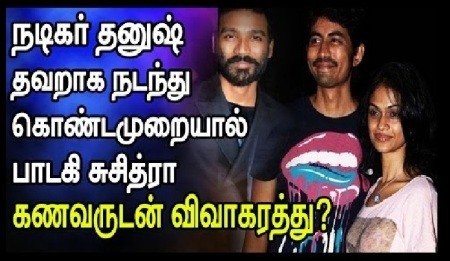 dhanush-responsible-for-suchitra-karthik-divorce-condition
