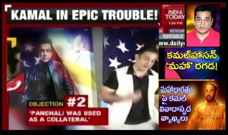Mahabharat - Kamal Hassans blabber reached all-complaints