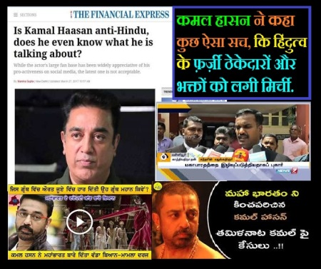 Mahabharat - Kamal Hassans blabber reached all