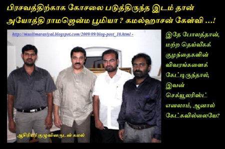 Kamal Hassan - with muslims surrendering