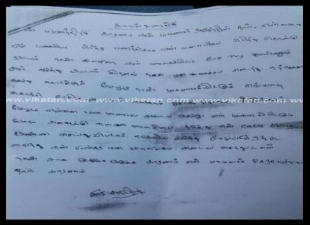 Karthikeyan - suicide note