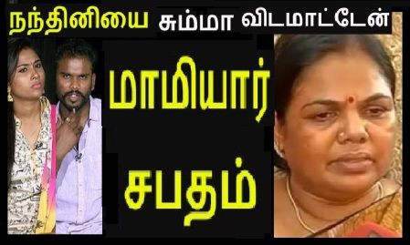 Karthikeyans mothers grudge against Nandini