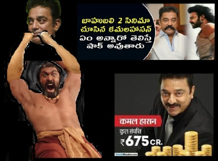 Kamal Hasan -against- Bahubali-cannot beat Hollywood