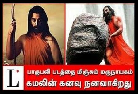 Kamal Hasan - Marudhanayagam compared- Bahubali