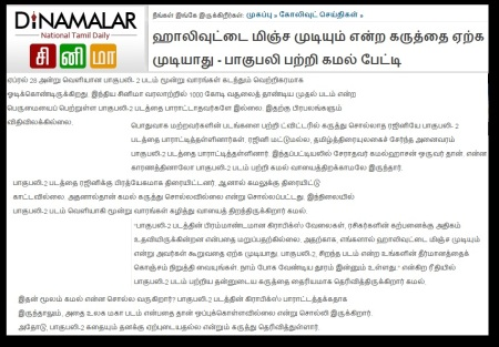 Kamal Hasan -on- Bahubali-cannot beat Hollywood
