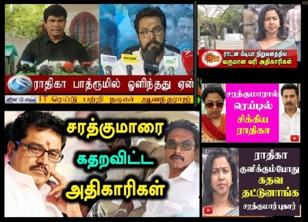 Radan media - IT raid- Sarath-Radhika controversy
