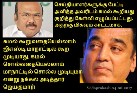 GST Kamal Hassan- minister ridicules him