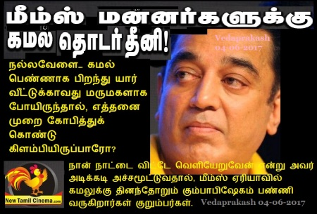 GST Kamal Hassan- ubjected to jokes