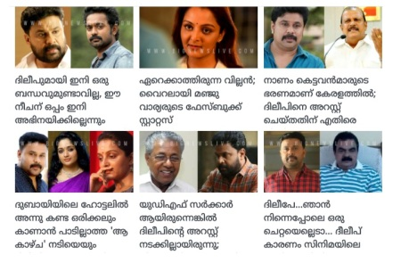 Bhavana case - Dileep - related news-Malayalam