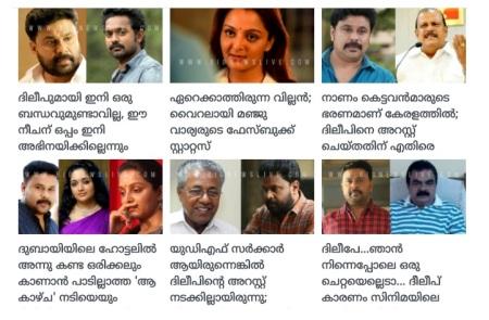 Bhavana case - Dileep - related news-Malayalam