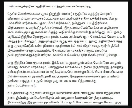 Amala Paul letter to media- about tax evasion-1