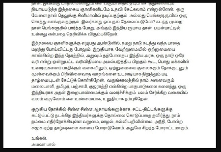 Amala Paul letter to media- about tax evasion-2