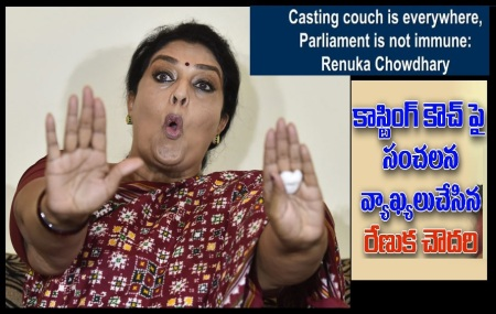 Casting couch - Renuka Choudhary