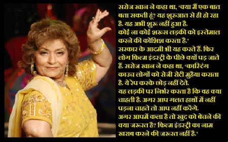 Casting couch - Saroj Khan -Hindi