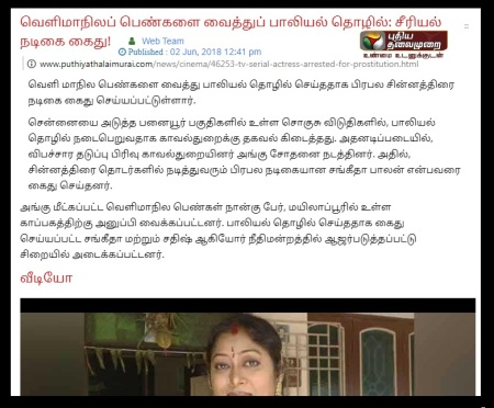 Prostitution with other states women - Puthiya thalaimurai - 02-06-2018