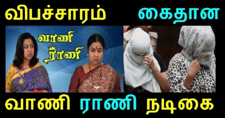 Prostitution with other states women - TV-vani-rani-group- 02-06-2018