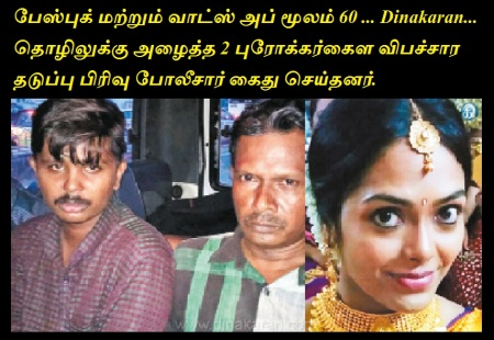 Chennai prostitution- Annanagar arrest