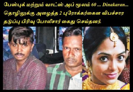Chennai prostitution- Annanagar arrest