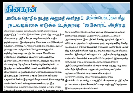 Chennai prostitution- Court orders DAVC to complete investigation.Dinakaran